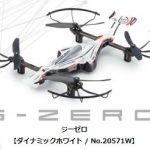京商(KYOSHO)が、レース向けドローン「DRONE RACER」を11月25日に発売すると発表