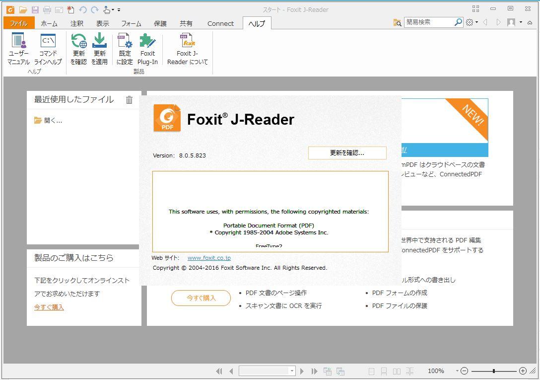 foxit_j-reader8_001