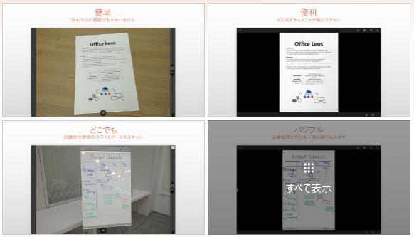 office_lens_pc_001
