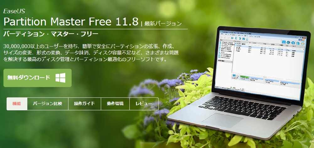 Partition_Master_Free11.8_001