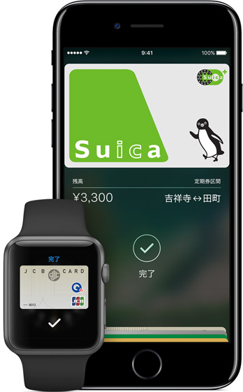 apple_pay_suica_001