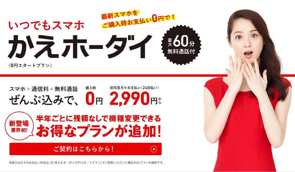 freetel_kae_hodai_001