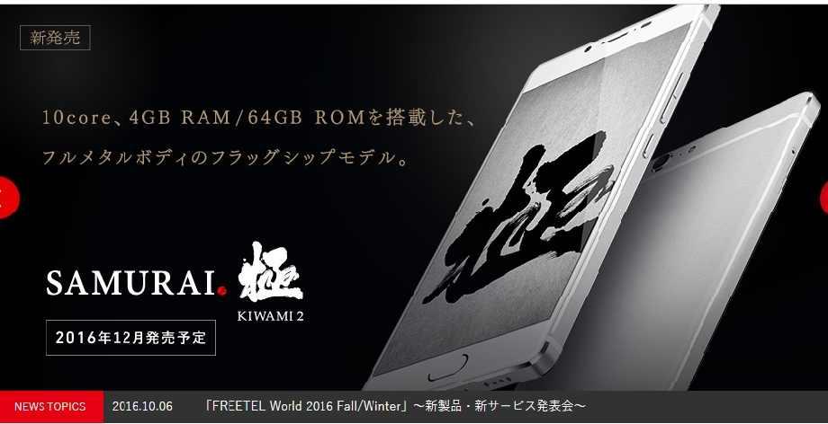samurai_-kiwami2_001