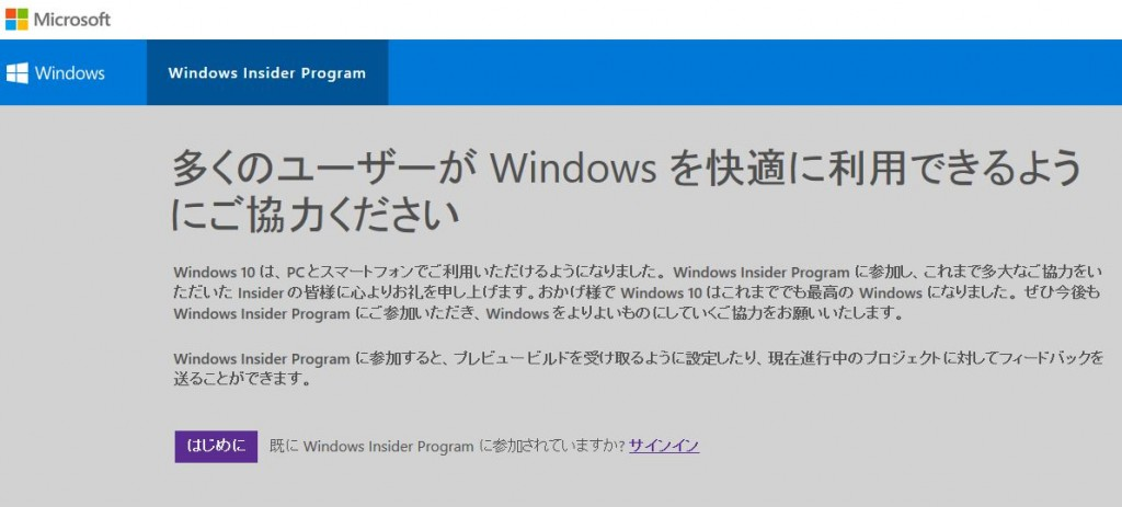 windows10_insider_preview_201