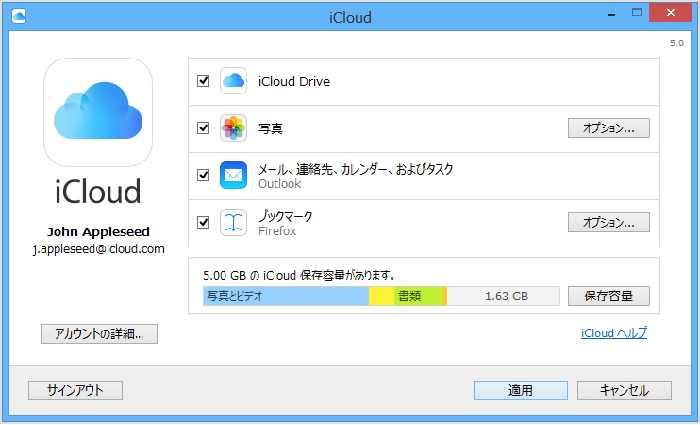 download-icloud-win_001