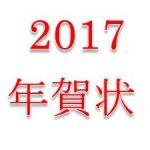 2017年の「年賀状」関連の最新ニュース