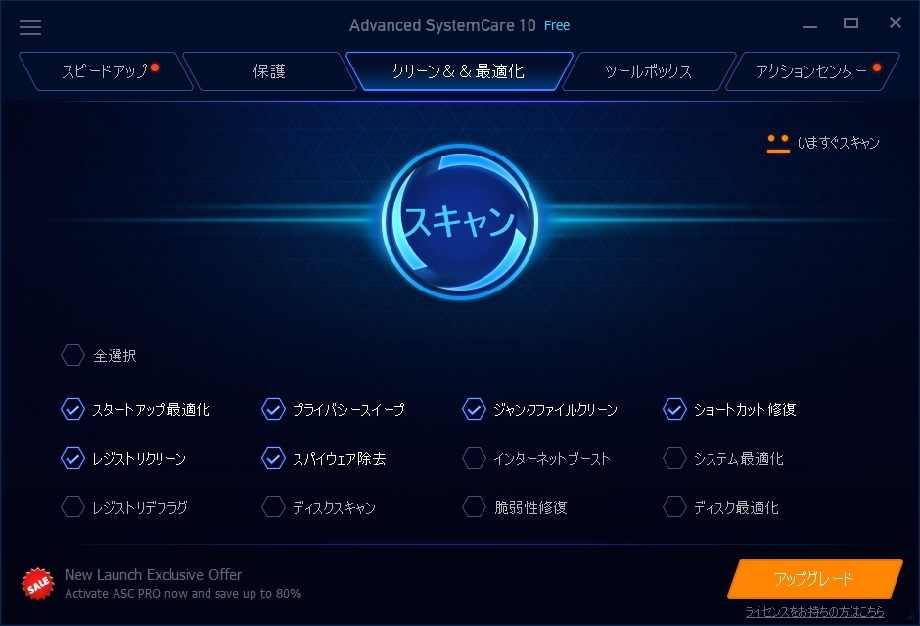 iobit-advanced_systemcare-10-main_screen-00
