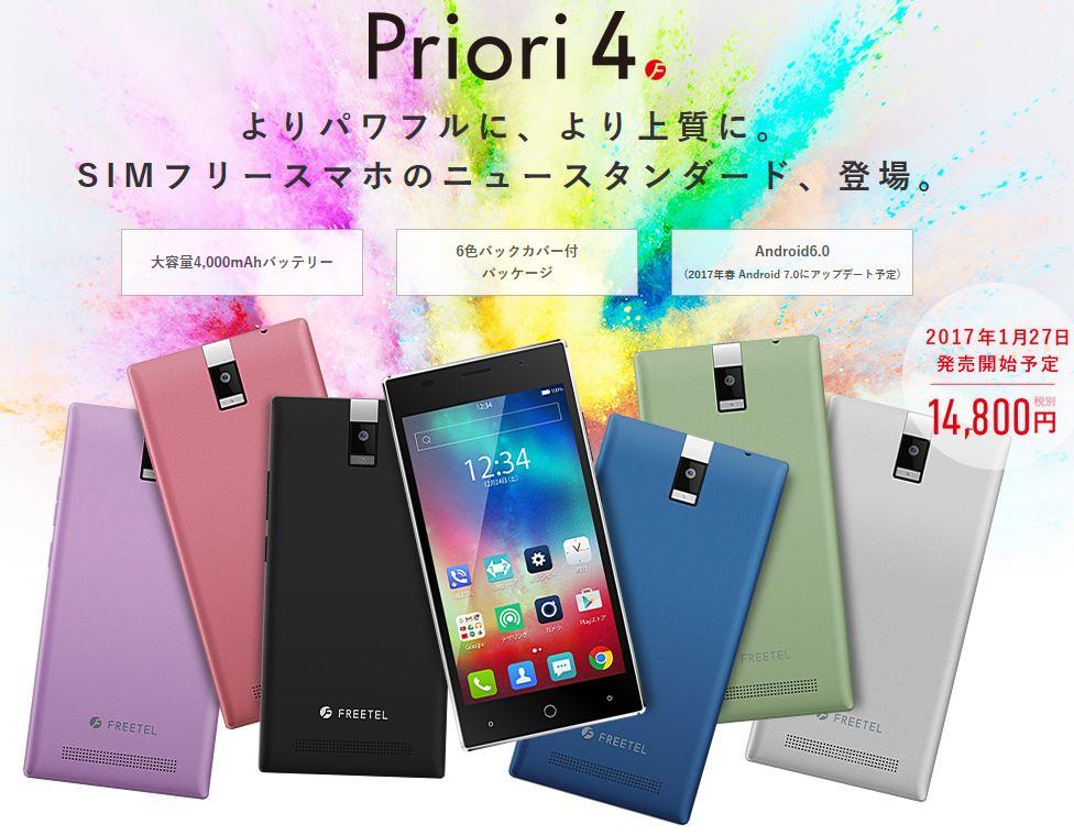 priori4_001