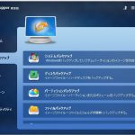 CHENGDU AOMEI Technology社が、フリーの多機能イメージバックアップ・HDDクローン作成ソフト「AOMEI Backupper Standard」の最新版v6.6を公開