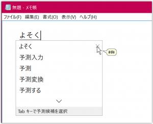delete-prediction-ime_14986_001