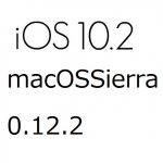 Appleが、「iOS 10.2」と「macOS Sierra 10.12.2」をリリース