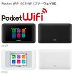 Y!mobile(ワイモバイル)が、下り最大612MbpsのモバイルWi-Fiルーター「Pocket WiFi 603HW」を2月16日に発売すると発表