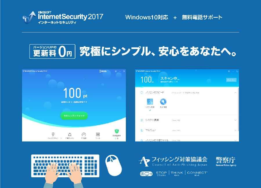 キング ソフト セキュリティ 評判