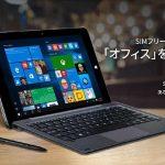 ライポッドワークスが、SIMフリーの通信モジュールを搭載したWindows 10搭載の2in1 タブレット「C109S」をリリースすると発表