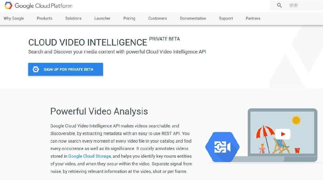 Googleが、「Google Cloud Next'17」で、機械学習技術による動画認識API ...