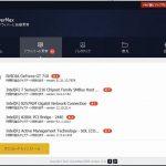(株)LODESTAR JAPANが、無償のドライバー更新ソフト「DriverMax 9 Free」をリリース