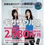 ジャパンモバイル「J-mobile」が、データー通信容量無制限!「ギガザウルス無制限 Type 3S」を3月27日より、2,980円で提供を開始すると発表