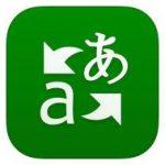 Microsoftが、iOS、Android、Amazon Fire向け「Microsoft Translator」アプリで、オフラインでもニューラル機械翻訳(NMT)機能が利用できるようになったと発表