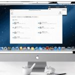 EaseUS Softwareが、Windows用のデータバックアップソフト「EaseUS Todo Backup」のMac版「EaseUS Todo Backup for Mac」を公開