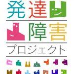 NHKが、ついに「発達障害」を1年間特集する。