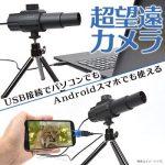 サンコーが、スマホでもパソコンでも使えるUSB接続の70倍望遠カメラ を発売。