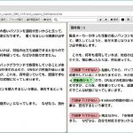 クロノス・クラウンが、小説推敲補助ソフト「Novel Supporter」の最新版v1.4.0を公開