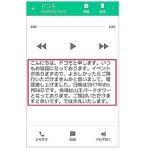 NTTドコモが、留守番電話がテキストで読める「みえる留守電」を6月26日(月曜)10時から提供開始すると発表