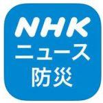 日本放送協会(NHK)が、ニュースや防災情報を提供する無料のアプリ「NHKニュース・防災」の最新版2.0を公開