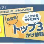 NTTコミュニケーションズが、格安SIM「OCN モバイル ONE」で国内通話サービスのオプションとして、月間の通話料が多かった上位3つの番号に対し、通話料を無料とする「トップ3かけ放題」の提供を9月1日から開始すると発表