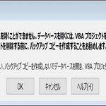 先月末、ある日、突然、Windows10で使用している「Access 2016」で動かしているアプリケーションが動かなくなるです。「Access 2010」でも起こっている問題でもあります。