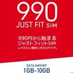 日本通信が、ソフトバンクのSIMロックが施されたiPhoneユーザー向けに格安SIMカードの新製品「b-mobile S 990 ジャストフィットSIM」を11月2日(木)に発売すると発表