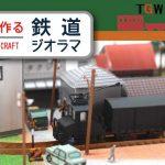 ブラザー販売が、無料ダウンロードサイト「プリふれ」で、紙で作れる鉄道ジオラマのペーパークラフト素材を公開