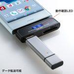 サンワサプライが、USB Type-C搭載のスマートフォンやタブレットに対応したカードリーダー「ADR-CSDUBK」を発売