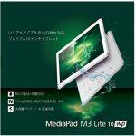 ファーウェイ・ジャパンが、AndroidタブレットMediaPad M3シリーズの最新機種「HUAWEI MediaPad M3 Lite 10 wp」を12月8日に発売するすると発表