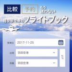 最安値運賃が一目瞭然!国内航空券の料金比較・予約ができるWebサービス「フライトブック」がリリース