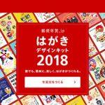 日本郵便(株)が、「郵便年賀.jp」 2018版のWebサイトを公開しました。