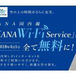 ANA(全日空)が、国内線の「機内Wi-Fiインターネット」を無料化すると発表