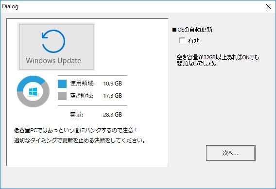 Windows10軽量化設定2