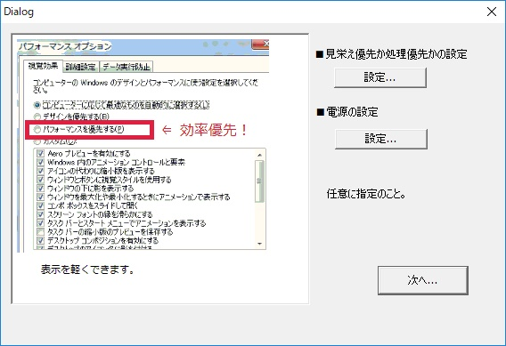 Windows10軽量化設定4