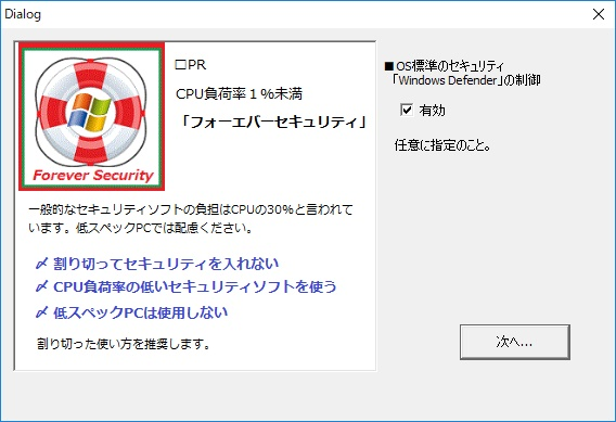 Windows10軽量化設定5