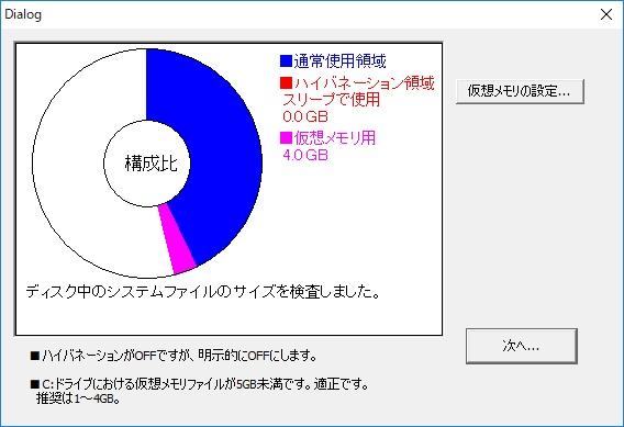 Windows10軽量化設定6