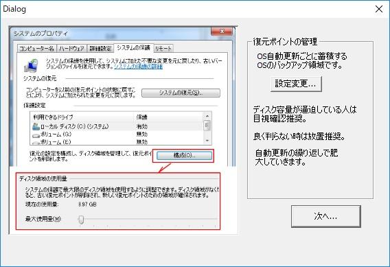 Windows10軽量化設定7