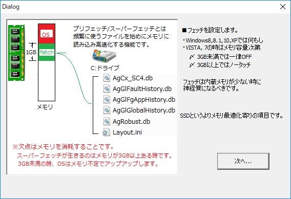 Windows10軽量化設定8