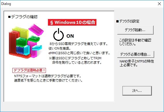 Windows10軽量化設定9