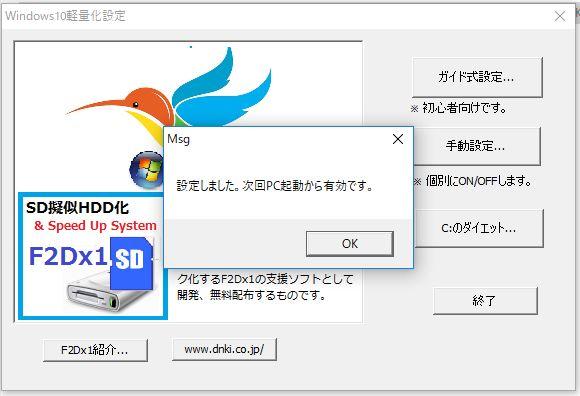 Windows10軽量化設定10