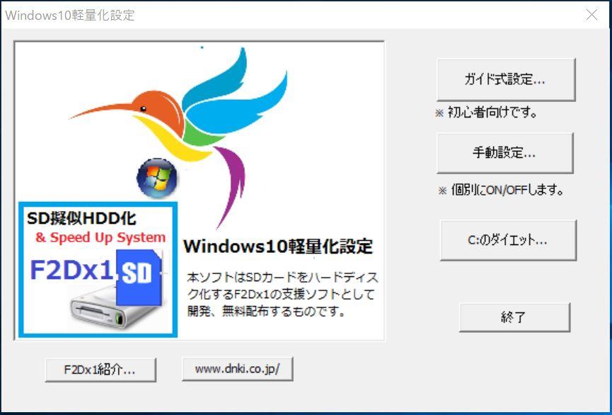 Windows10軽量化設定