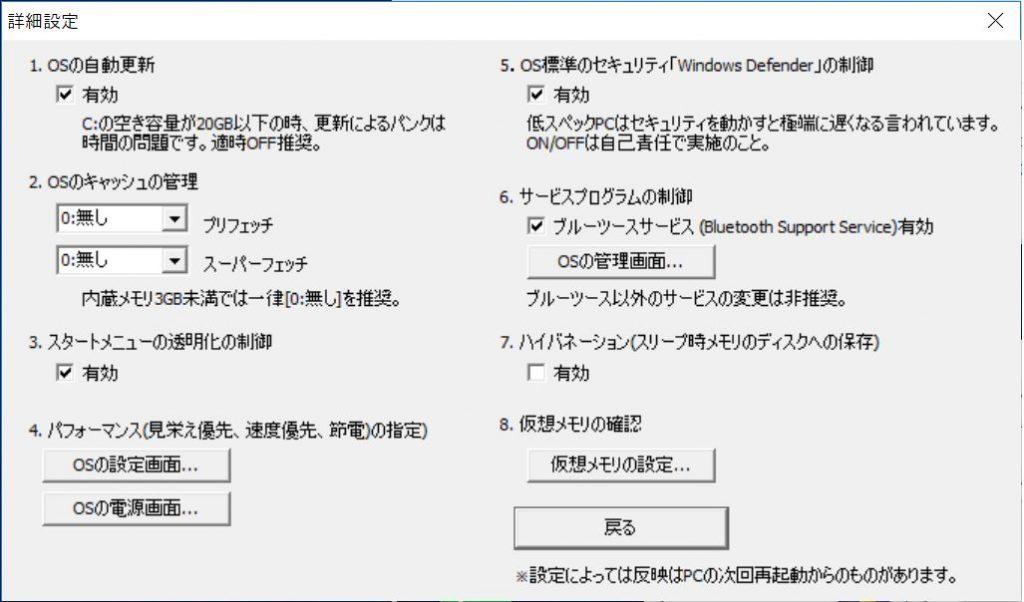 Windows10軽量化設定11