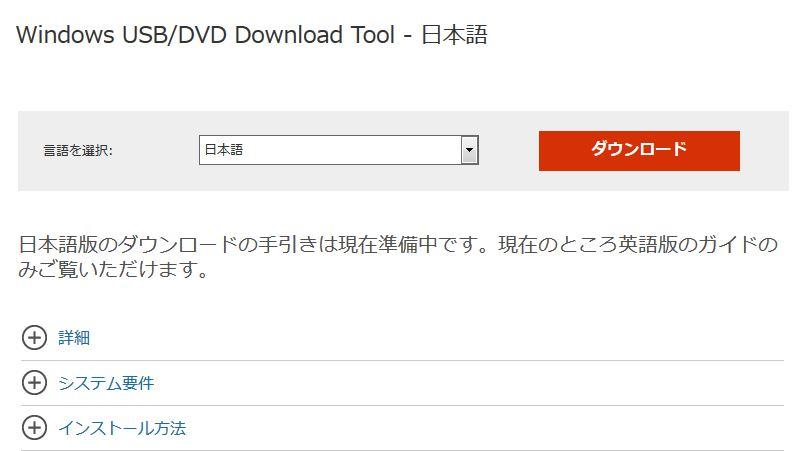 Windows7 評価版を「Windows 7 USB DVD ダウン …