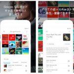Googleが、Andorid版のポッドキャスト・アプリ「Googleポッドキャスト」の提供を開始