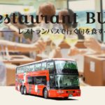 【気になるバス】 札幌駅 北口に発着する謎のバスは??
